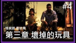 《陰屍路 最終章》第三章 壞掉的玩具 Part4 │The Walking Dead: The Final Season