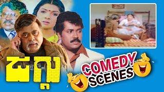 Jaggu - ಜಗ್ಗು Movie Comedy Video Part-11 | Ambareesh | Tiger Prabhakar | Aarathi | TVNXT Kannada