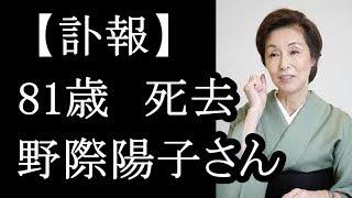 【訃報】野際陽子さん死去 ドラマ「やすらぎの郷」復帰に備えテレ朝は複...