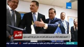 البترول توقع إتفاقا مع قبرص لنقيل الغاز الطبيعي الي مصر عبر خط أنابيب بحري