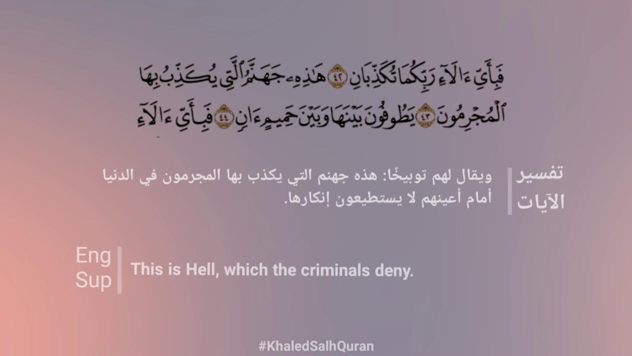 سورة الرحمن بصوت القارئ هزاع البلوشي  Surah Ar-Rahman  (Hazza Al-Balushi)