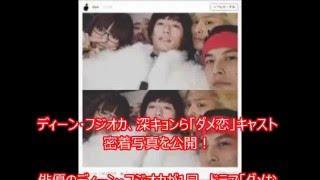 俳優のディーン・フジオカが1日、ドラマ「ダメな私に恋してください」(...