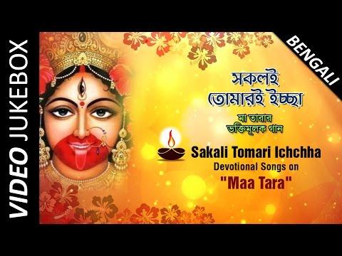 Best of Maa Tara Songs | Bengali Devotional Songs | Video Jukebox