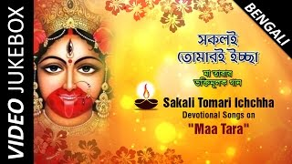Best of Maa Tara Songs | Bengali Devotional Songs | Video Jukebox