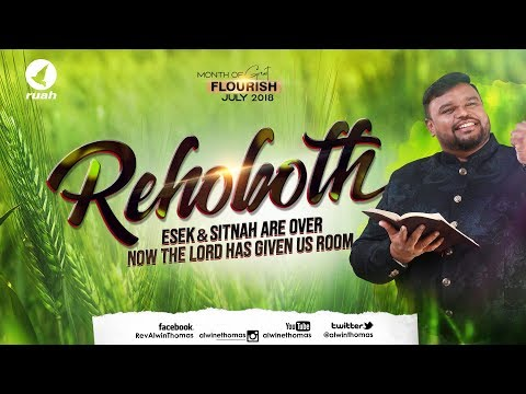 Rehoboth | July 2018 Promise Message by Rev. Alwin Thomas