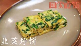 老北京烀饼,淮扬韭菜生煎虾,头茬韭菜就得这么吃!【回家吃饭  20170417】