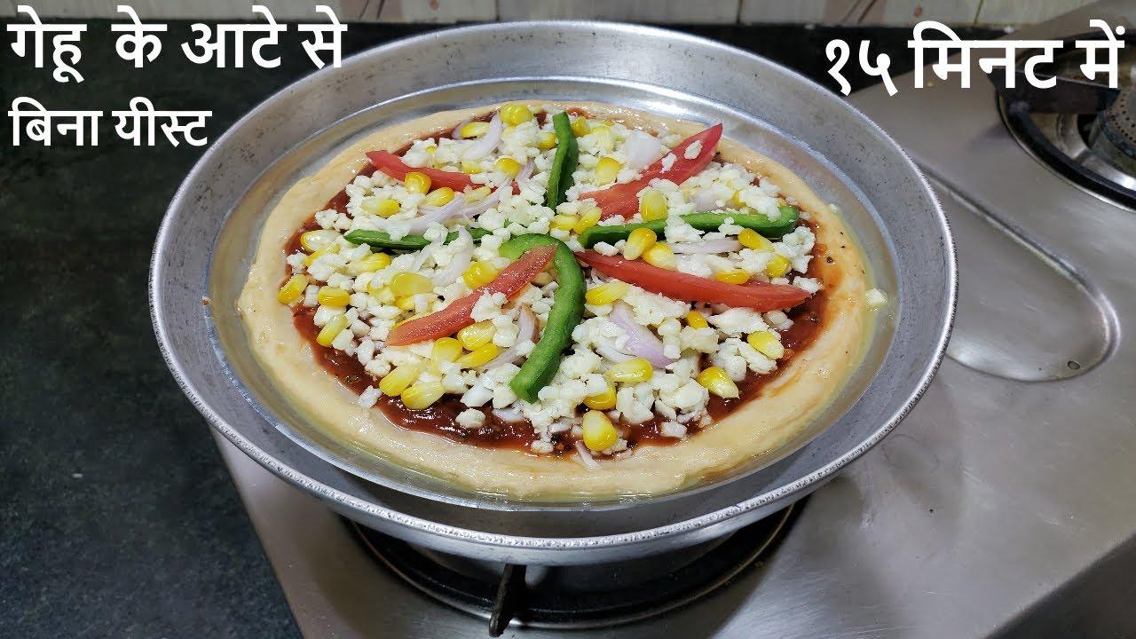 १५ मिनट में गेहू के आटे से पिज़्ज़ा कढ़ाई में  | Wheat Flour Pizza | Pizza without Yeast | Atta Pizza