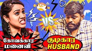 குடிகார Husband vs கோவக்கார மனைவி   Husband Vs Wife   Chennai Memes   Fabiean, Aarthi
