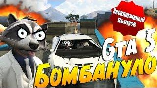 GTA 5 Online (PS4) - Эксклюзивный выпуск! Бомбануло!