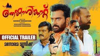 THENKASIKKAATTU | Movie Trailer | Shinod Sahadaven | Renjudas Kaantholi | Sudheesh Makkoram