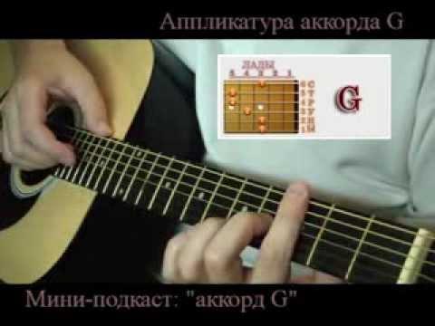 берем аккорды: