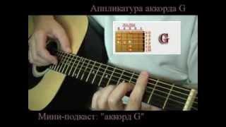 Как брать аккорд G на гитаре видео урок для начинающих гитаристов)