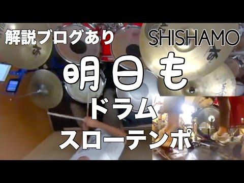 明日も ドラムスローテンポデモ SHISHAMO シシャモ