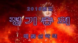 2015년도 결산정기총회 영상
