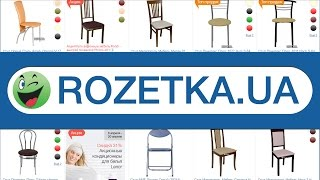 видео стулья кухонные купить Украина