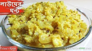 Bengali Recipe Lau Ghonto   Bengali Vegetarian Recipes - Niramish Ranna – লাউ ঘণ্ট