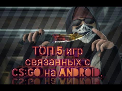 кс го игра скачать на андроид - фото 8