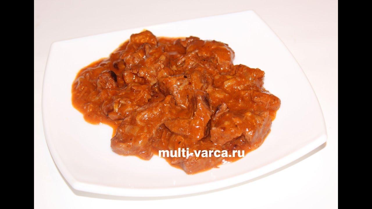 Гуляш из свинины с подливкой - пошаговый рецепт с фото: как 7