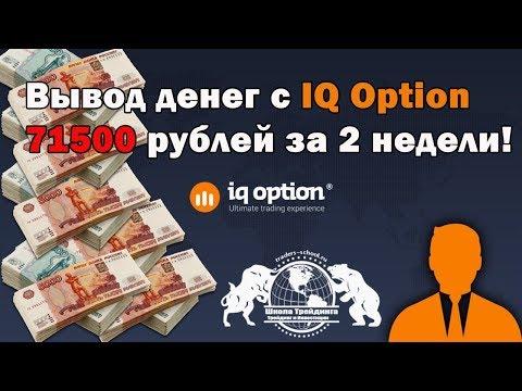 Вывод денег с IQ Option - 71500 рублей  за 2 недели.