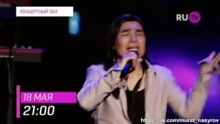 Анонс концерта -Батыр Live-Телеканал Ru tv-Концертный зал-18.05.2017-2100