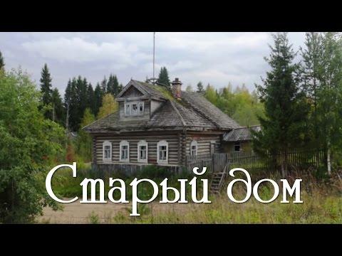 Старый дом - Владимир Филиппов (Parroslab Group)