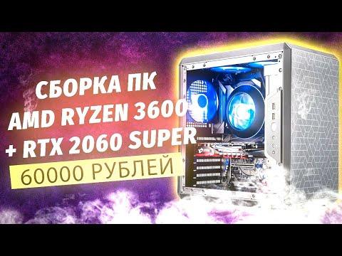 СБОРКА ПК AMD RYZEN 3600 + RTX 2060 SUPER / Сборка пк за 60000 рублей (цена без учета купонов +-80к)