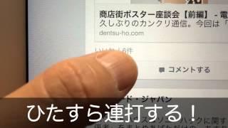 [CL*]FacebookのiOSアプリでいいね!が押せないときの対処法