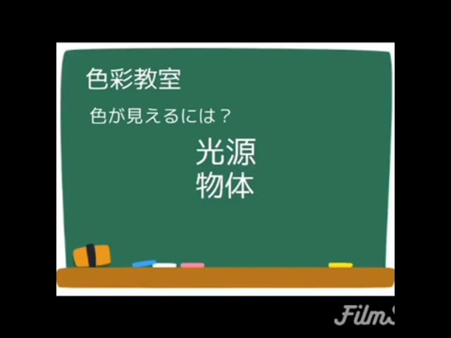 1分間動画で色彩教室