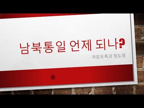 남북통일 예언(격암유록과 정도령)#통일#정도령
