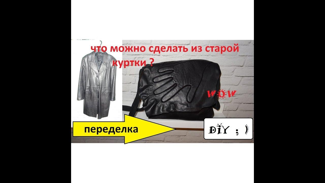 1e51052d1406 Переделка!Как пошить кожаную сумку.Кожаная сумка из старой куртки.Работа с  кожей.
