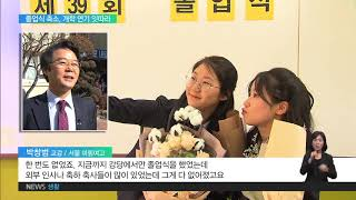 2020.01.30 졸업식도 강당 대신 교실‥'개학 연…