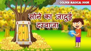 सोने का जादुई दरवाजा - Hindi Moral Story  |  Moral Story | Hindi kahaniya | Smiley Toons
