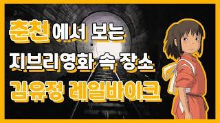 <EP.11>춘천 레일바이크 즐기기(레저감자TV)
