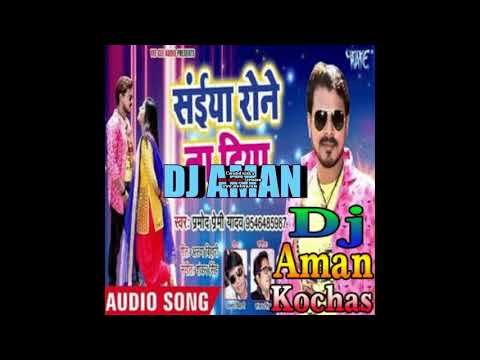 D-j Aman Kochas Sajanawa Ye Sakhi Sone Na Diya New Bhojpuri Song 2018