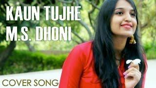 KAUN TUJHE  Cover Song - M.S. DHONI -THE UNTOLD STORY - Khushboo Singhvi