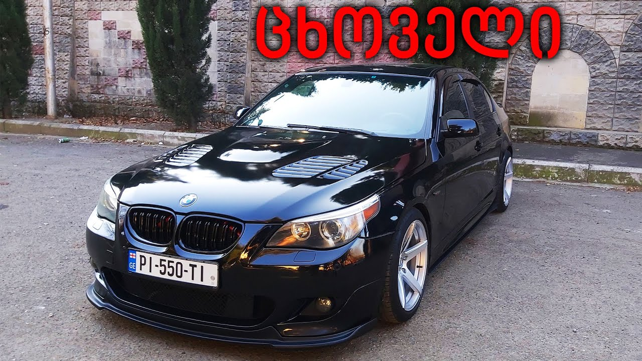 ტესტ დრაივი | TEST DRIVE – BMW E60 550 | გერმანული კუნთები!