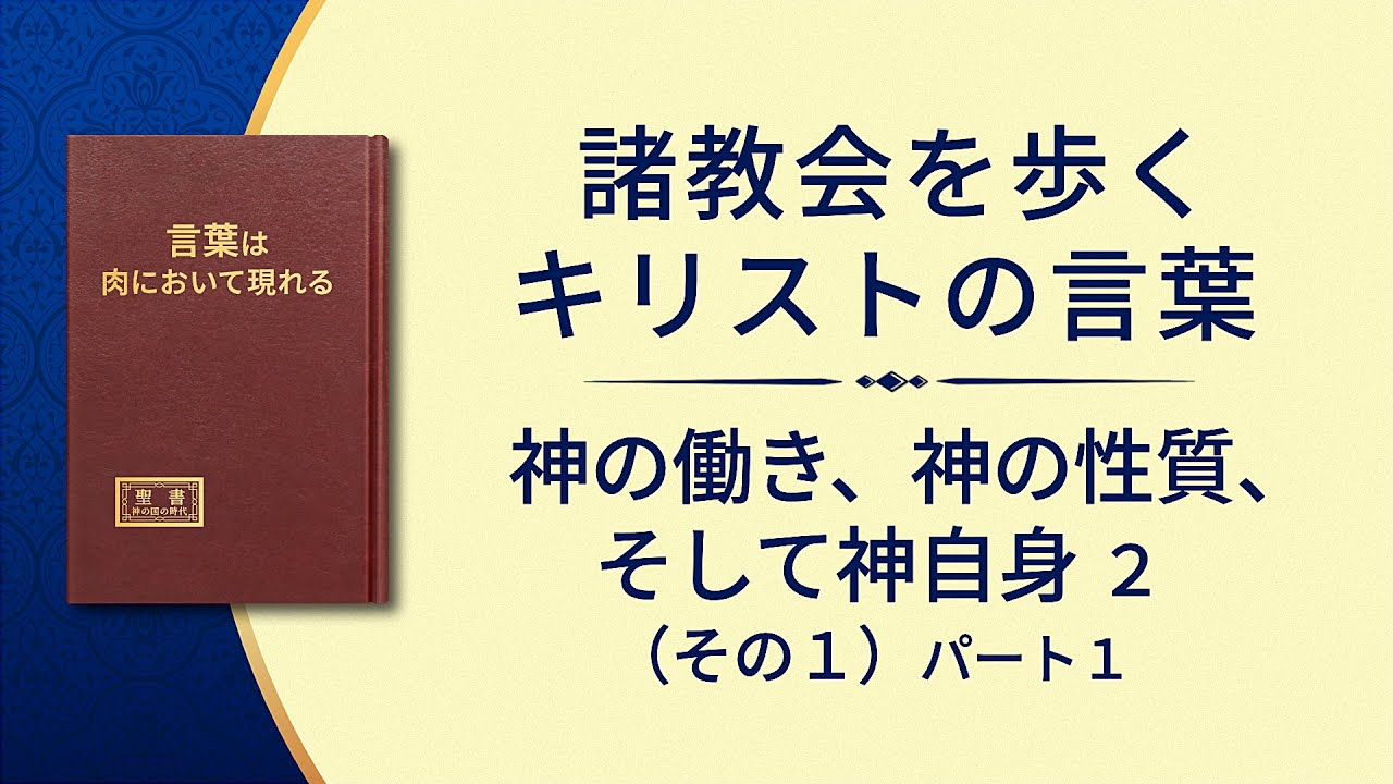 神の御言葉「神の働き、神の性質、そして神自身 2」(その1) パート1