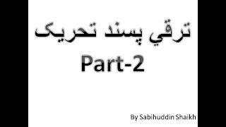 Tarraqi Pasand Tehreek 2 تَرَقّی پَسَنْد تَحْرِیک