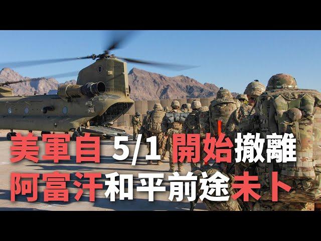 美軍自5/1開始撤離 阿富汗和平前途未卜【央廣國際新聞】