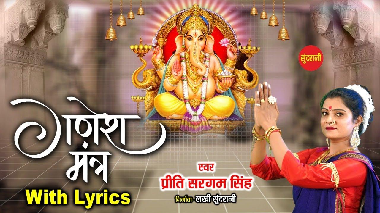 गणेश मंत्र - Ganesh Mantra - Om Gan Ganapataye Namo Namah - ॐ गन गणपतए नमो नमः - Priti Sargam