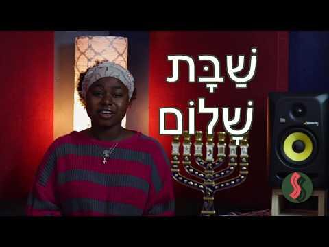 """How to say """"Shabbat Shalom"""" In Hebrew   Yesh'li Ktzat Ivrit"""