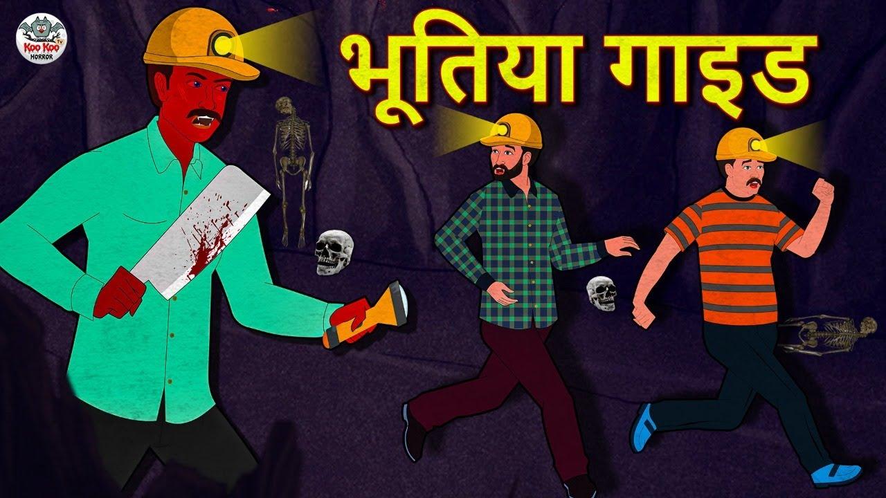 भूतिया गाइड | Bhootiya Kahaniya | Horror Stories | Hindi Kahaniya | Hindi Stories | Koo Koo TV