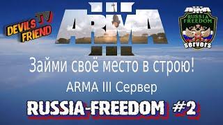 ARMA III Север RUSSIA FREEDOM 2