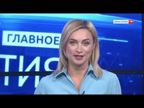 Новости Евпатории 09 августа 2019 г. Евпатория ТВ