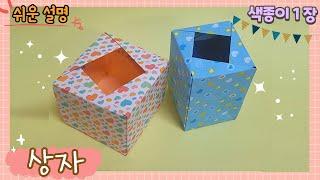 종이 상자 만들기, 두루마리 휴지 케이스 만들기, 이쑤…