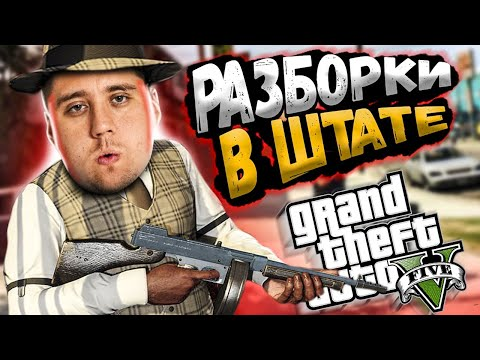СЕМЕЙНЫЕ ДЕЛА LEGA FAMILY - GTA5 GRAND ROLE PLAY
