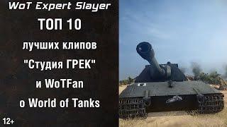 """❤ ТОП 10 лучших клипов канала WoTFan и """"Студия ГРЕК"""" о World of Tanks Slayer WoT"""