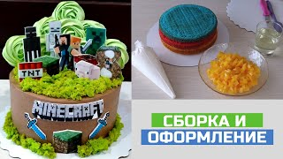ТОРТ в стиле МАЙНКРАФТ бисквитный мох рецепт СБОРКА ТОРТА