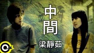 梁靜茹 Fish Leong【中間 In The Middle】TVBS-G偶像劇「愛情合約」片頭曲 Official Music Video thumbnail