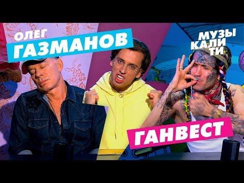#Музыкалити - Олег Газманов и Ганвест